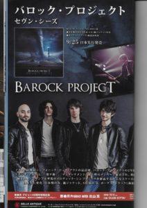 Barock Project Euro Rock Press Magazine Japan 2019 b